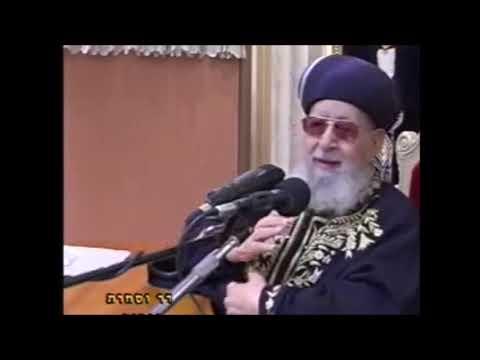 """מרן הרב עובדיה יוסף זצוק""""ל - פרשת שמות"""