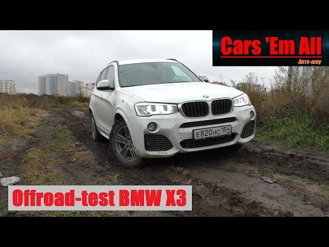 Отзывы владельцев BMW X3 БМВ Х3 с ФОТО