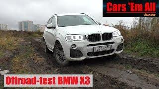 Тест-драйв BMW X3 2016. Бумер грязи не боится!