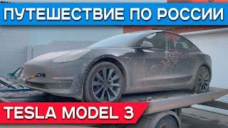 Путешествие Tesla Model 3 из Москвы на Урал. Зарядные станции, запас хода, рекуперация и эвакуатор!