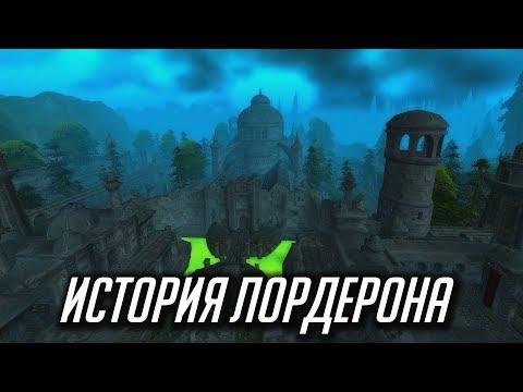 ИСТОРИЯ ЛОРДЕРОНА [WORLD OF WARCRAFT]