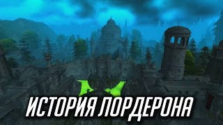 ИСТОРИЯ ЛОРДЕРОНА [WORLD OF WARCRAFT]
