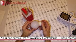 Обзор светодиодной лампы мощностью 10 вт под патрон E27 от компании ElectroHouse
