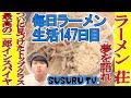 【毎日ラーメン生活】ラーメン荘 夢を語れ 京都で関西を代表する二郎インスパイヤを…