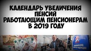 Календарь увеличения пенсий работающим пенсионерам в 2019 году