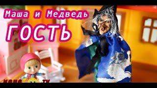 Маша и Медведь Баба Яга в гостях у Маши  Мультик для детей Игрушки Игры для девочек