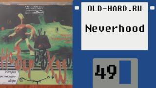 The Neverhood, НеВерьВХудо (и не только...) (Old-Hard - выпуск 49)