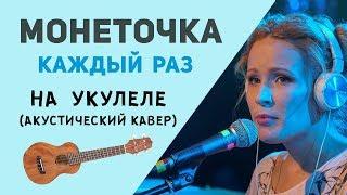 Монеточка - Каждый раз | укулеле кавер | ukulele cover