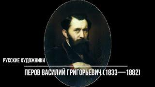 Русские художники. Перов Василий Григорьевич (1833-1882). Лучшие работы
