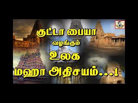உலக மஹா அதிசயம் I Which is Wonders of World I Ganesh Sunderasan I KUTTAA PAIYAA