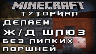 Делаем ж/д шлюз без липких поршней [Уроки по Minecraft]