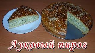 Безумно вкусный луковый пирог с плавлеными сырками – находка для хозяек! Onion Pie Recipe
