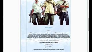 How to Install GTA V [Cracked] PC RELOADED