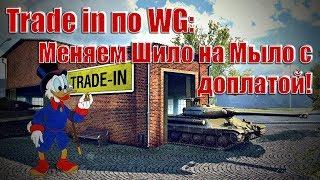 Trade-in в World of Tanks/Краткий обзор прем-танков