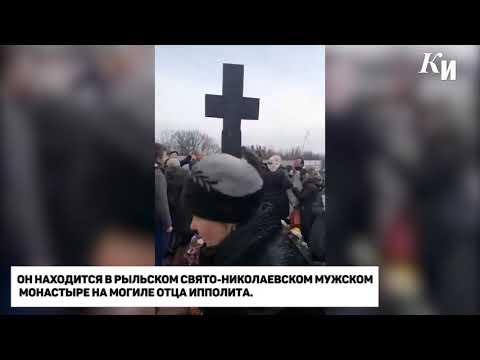 В Рыльске Курской области замироточил крест