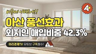 비규제지역 '아산'풍선효과 외지인 투자 최고수준! 아파…