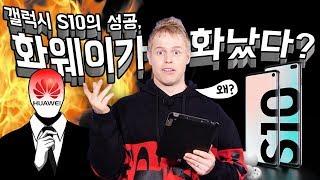 삼성 갤럭시 S10 때문에 화웨이가 화난 이유?! | 해외기사읽기