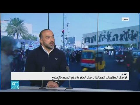 كيف ينظر الشارع العراقي إلى الإصلاحات التي تعهدت بها الحكومة؟  - نشر قبل 1 ساعة