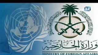 الأمم المتحدة تكرم وزارة الخارجية بجائزة التميز التقني