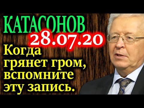 КАТАСОНОВ. Разгадал план отъема наличных долларов у населения 28.07.20
