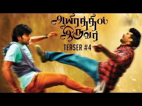 Aayirathil Iruvar - Teaser #4 | Saran | Vinay, Sakshi | TrendMusic Tamil