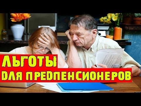 Льготы для предпенсионеров | Жизнь в России