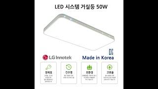 [지앤지티 조명] LED 시스템 거실등 50W 국산 L…