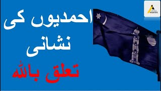 Truth Revealed: Ahmadi Muslims Recognized by their Worship ملاں کی شہادت:احمدیوں کی نشانی تعلق بالله