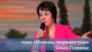 Молитва, творящая чудо. Ольга Голикова. 26 июня 2016 года.