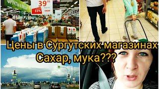 Сургут: По магазинам с ветерком.Где сахар подешевле? Светофор, Окей. Закрыла огурцы.