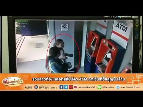 เรื่องเล่าเช้านี้ รวบสาวท้อง หลอกสลับบัตร ATM กดเงินเหยื่อสูญนับล้าน (25 ก.ย.58)