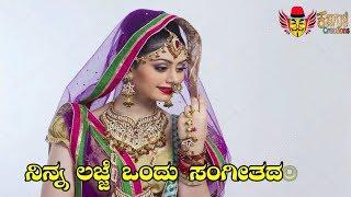 Ninna Lajje Ondu Sangeethadanthe | ನಿನ್ನ ಲಜ್ಜೆ ಒಂದು | Whatsapp Status | Download Link Available