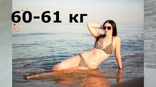 Как я похудела на 18 кг