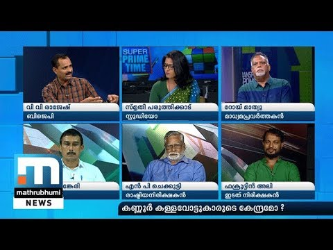 Is Kannur The Centre Of Bogus Voters?| Super Prime Time| Mathrubhumi News