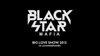 Black Star Mafia на Big Love Show 2015