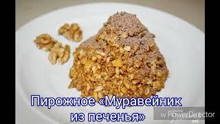 Пирожное «Муравейник из печенья»