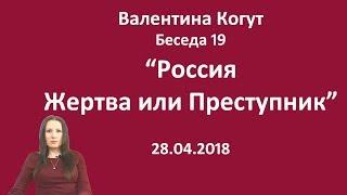 Россия жертва или преступник? - Беседа 19 с Валентиной Когут