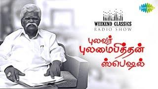 Video PULAMAIPITHAN - Weekend Classic  Radio Show | RJ Mana | புலமைப்பித்தன் ஸ்பெஷல் | Tamil | HD Songs download MP3, 3GP, MP4, WEBM, AVI, FLV Juli 2018