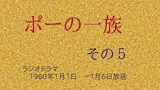 ラジオドラマ ポーの一族5 NHK-FM 1980年1月1日 - 1月6日に放送。 脚本...