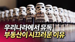 서울집값전망이나 부동산 시세가 중요한 이유(투자,재테크…