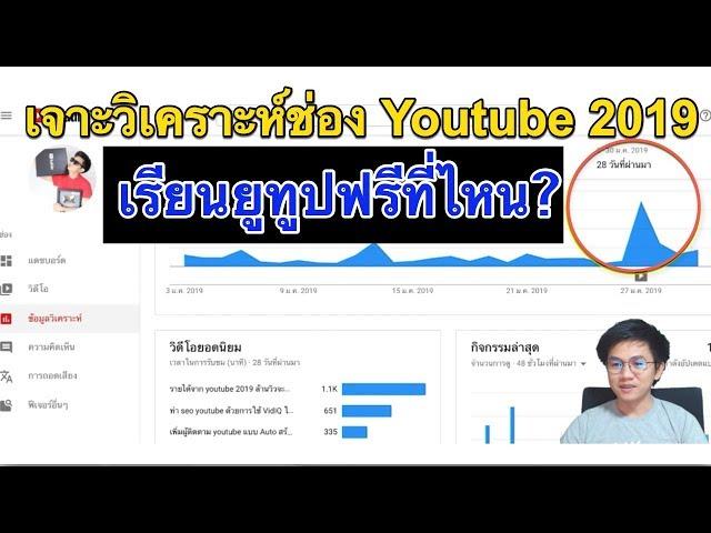 2019 ยูทูปสตูดิโอใหม่  วิเคราะห์ช่อง Youtube สร้างรายได้