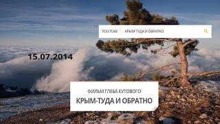 Крым -туда и обратно.Трейлер фильма 2014 HD