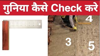 House Construction how to check दीवार सीधी है या नही  Try Square/ Gunia and 3:4:5 Method Civil Engg.