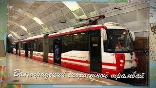 Волгоградский скоростной трамвай. Метротрам   Volgograd high-speed tram