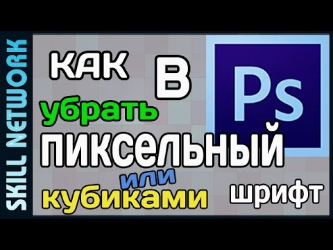 #Шрифт в #фотошопе #кубиками или в #пикселях как убрать?