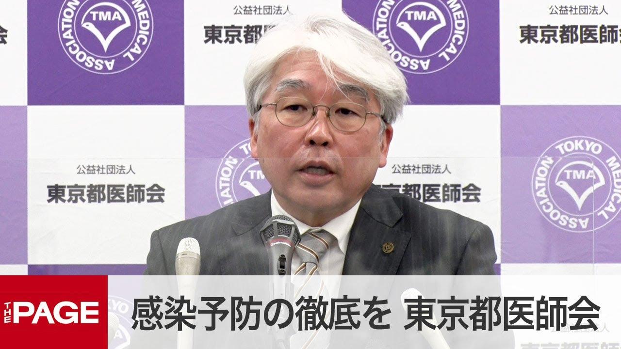 会 尾崎 医師 東京