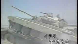 FNNスーパータイム  Before The Gulf war 1990