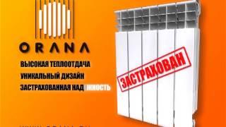 Алюминиевые радиаторы ORANA(Алюминиевые радиаторы ORANA от компании