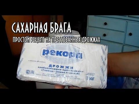 рецепт сахарной браги видео