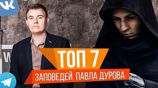 Павел Дуров - 7 вещей, от которых я отказался много лет назад